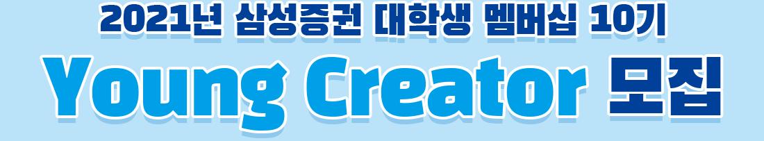 2021년 삼성증권 대학생 멤버십 10기 Young Creator 모집